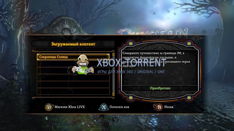 Скачать торрент Dungeon Siege 3 [DLC/FREEBOOT/RUS] на xbox 360 без регистрации